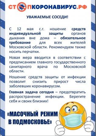 Постановление Губернатора Московской области от 31.03.2020 № 163-ПГ