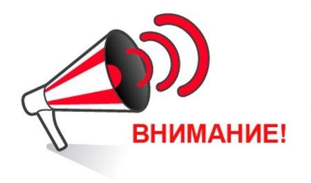 18 июня 2020 года с 11:00 до 13:00 будет проведена техническая проверка системы оповещения населения