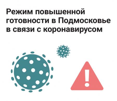 Режим повышенной готовности по борьбе с короновирусной инфекцией на территории ООО УК