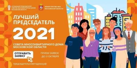 Проведении III Московского областного конкурса «Лучший председатель Совета МКД Московской области»