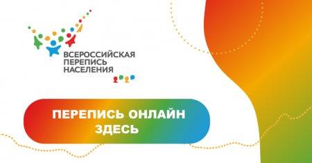 Всероссийская перепись населения 2021